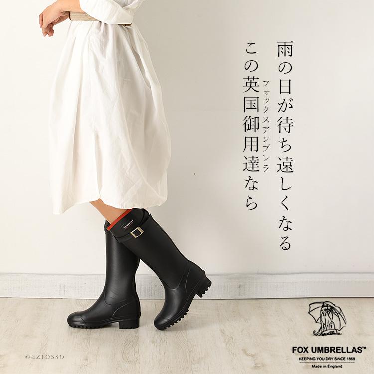 イギリス王室御用達ブランド フォックスアンブレラ(Fox umbrellas)レインブーツ/ラバーブーツ/ロングブーツ/レイン/ラバー/レディース/長靴/雨靴/雨/雪/靴/おしゃれ/ロング/ブラック/黒/レッド/赤/ベルト/シンプル/日本製/防水/ カラーバリエーション