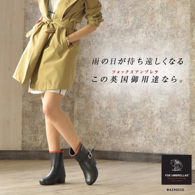 イギリス王室御用達ブランド(Fox umbrellas)/レディース/シューズ/レインブーツ/レイン/ラバー/雨靴/レインシューズ/長靴/ラバーシューズ/雨/雪/靴/ラバーブーツ/ミドル/ミドルブーツ/ショート/ショートブーツ/ブラック/黒/レッド/赤/ベルト/おしゃれ/シンプル/日本製/防水/