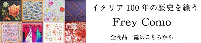 伝統と歴史を紡ぐイタリア製 スカーフ・ストール 【FREY COMO】フレイコモ 一覧はコチラ