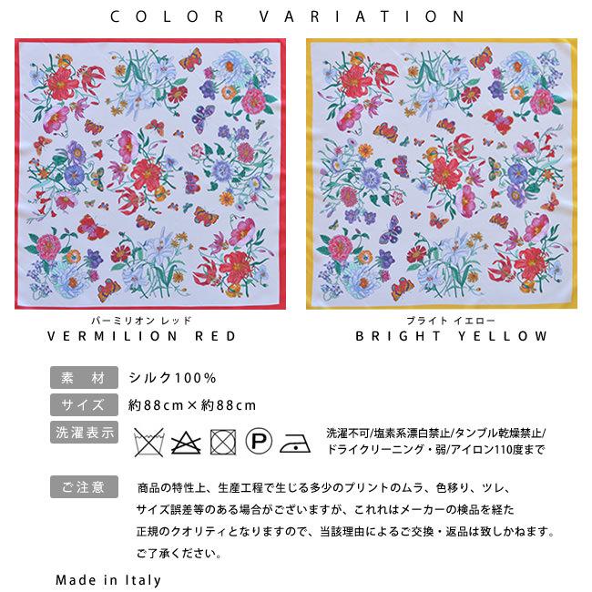 花柄 蝶々 シルクツイル フレイコモ スカーフ 正方形 大判 88x88<br>シルク100%  イタリア製  シルクスカーフ 巻き方や結び方を紹介 敬老の日 母の日 誕生日 プレゼント como カラーバリエーション