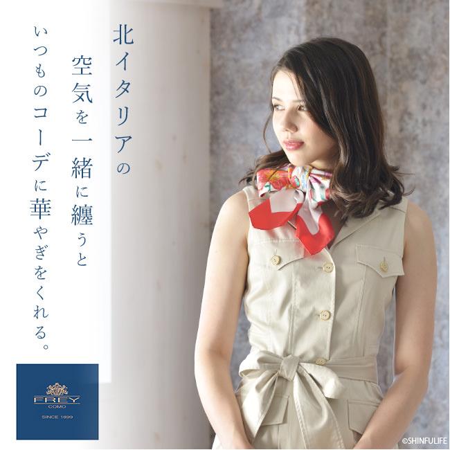 花柄 蝶々 シルクツイル フレイコモ スカーフ 正方形 大判 88x88<br>シルク100%  イタリア製  シルクスカーフ 巻き方や結び方を紹介 敬老の日 母の日 誕生日 プレゼント como