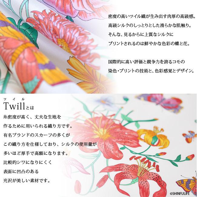 密度の高いツイル織が生み出す肉厚の高級感。高級シルクのしっとりとした滑らかな肌触り。そんな、見るからに上質なシルクにプリントされるのは鮮やかな色彩の蝶と花。国際的に高い評価と競争力を誇るコモの染色・プリントの技術と、色彩感覚とデザイン。Twill(ツイル)とは厚みがあり、比較的シワになりにくく表面に凹凸のある光沢が美しい素材です。