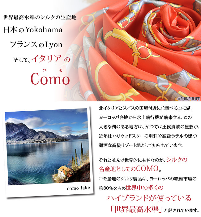 北イタリアとスイスの国境付近に位置するコモ湖。ヨーロッパ各地から水上飛行機が飛来する、この大きな湖のある地方は、かつては王侯貴族の屋敷が、近年はハリウッドスターの別荘や高級ホテルの建つ 瀟洒な高級リゾート地として知られています。それと並んで世界的に有名なのが、シルクの名産地としてのCOMO。コモ産地のシルク製品は、ヨーロッパの繊維市場の約80%を占め世界中の多くのハイブランドが使っている「世界最高水準」と評されています。