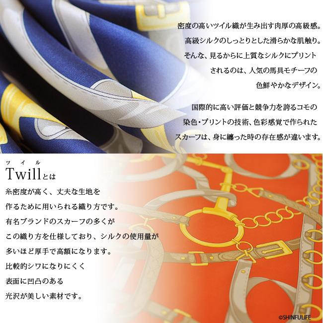 密度の高いツイル織が生み出す肉厚の高級感。高級シルクのしっとりとした滑らかな肌触り。そんな、見るからに上質なシルクにプリントされるのは、人気の馬具モチーフの色鮮やかなデザイン。国際的に高い評価と競争力を誇るコモの染色・プリントの技術、色彩感覚で作られたスカーフは、身に纏った時の存在感が違います。