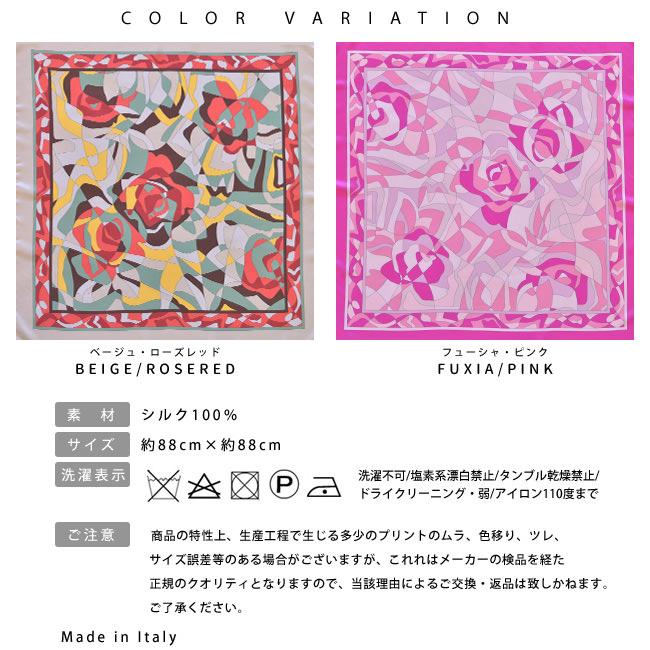 花柄 シルクツイル フレイコモ スカーフ 正方形 大判 88x88 シルク100% イタリア製 シルクスカーフ 巻き方や結び方を紹介 敬老の日 母の日 誕生日 プレゼント 薔薇 バラ ローズ freycomo カラーバリエーション