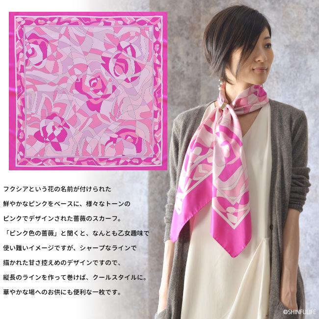 フクシアという花の名前が付けられた鮮やかなピンクをベースに、様々なトーンのピンクでデザインされた薔薇のスカーフ。「ピンク色の薔薇」と聞くと、なんとも乙女趣味で使い難いイメージですが、シャープなラインで描かれた甘さ控えめのデザインですので、縦長のラインを作って巻けば、クールスタイルに。華やかな場へのお供にも便利な一枚です。