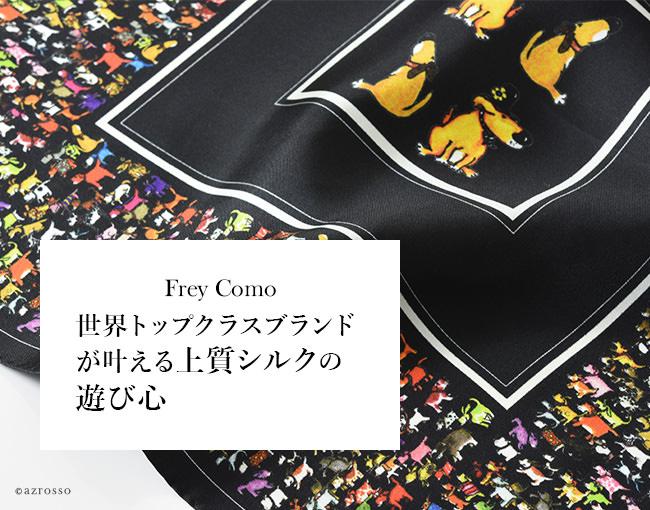 イタリアの老舗ブランドFrey Como(フレイコモ)のプチプラシルク100%ミニスカーフ(45×45)