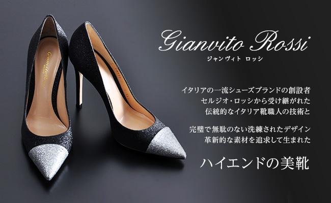 Gianvito Rossi-ジャンヴィト ロッシ-イタリアの一流シューズブランドの創設者 セルジオ・ロッシから受け継がれた 伝統的なイタリア靴職人の技術と完璧で無駄のない洗練されたデザイン 革新的な素材を追求して生まれたハイエンドの美靴