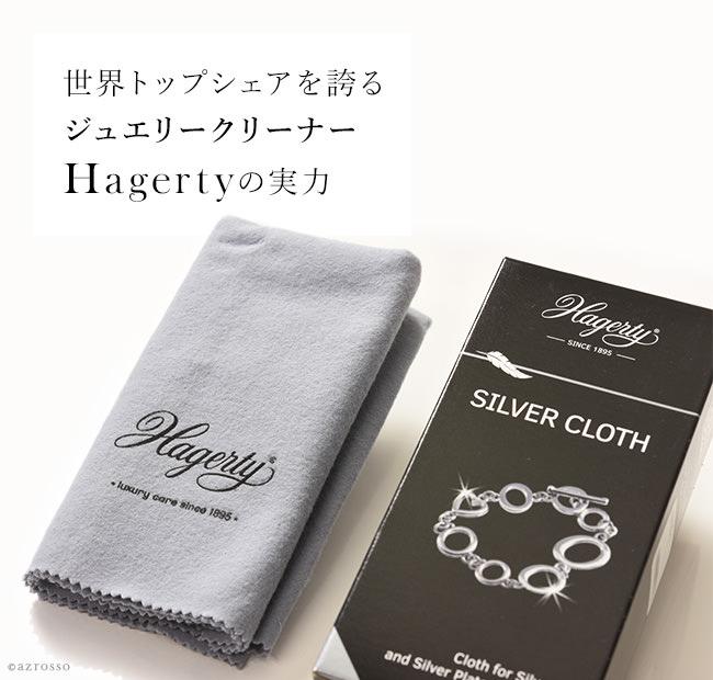 純銀 (シルバー 925 silver) 銀メッキのネックレス、リングの輝きを取り戻すHagertyクリーナー。超微粒子研磨剤を含んだ綿100%大きめサイズのジュエルクロスはアクセサリーの汚れ、変色防止に最適
