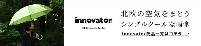 イノベーター全商品一覧はコチラ
