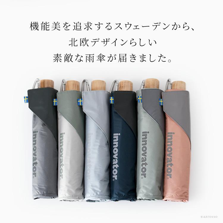 北欧ブランドinnovator(イノベーター)のおしゃれな晴雨兼用折りたたみ傘