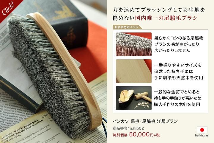 イシカワブラシ(石川ブラシ)5万円タイプ