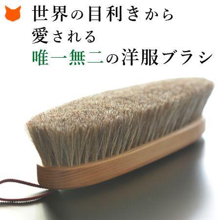 イシカワブラシ カシミヤ・シルク高級素材専用の洋服ブラシ