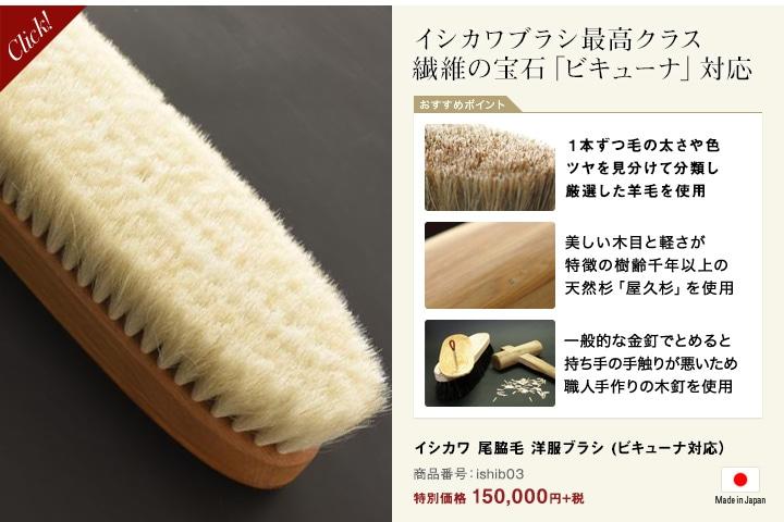 イシカワブラシ(石川ブラシ)15万円タイプ
