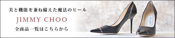 ジミーチュウの靴全商品一覧はコチラ