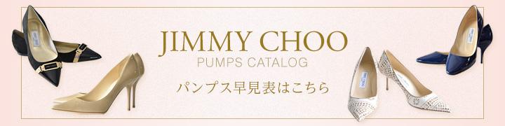 JIMMY CHOO ジミーチュウ パンプス カタログ