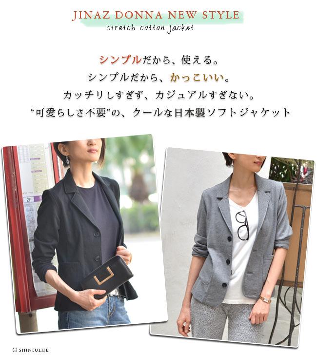 """シンプルだから、使える。シンプルだから、かっこいい。カッチリしすぎず、カジュアルすぎない。""""可愛らしさ不要""""の、クールな日本製ソフトジャケット"""