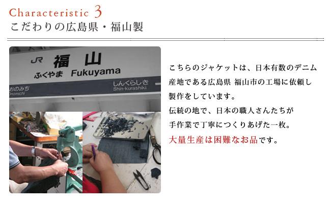 こちらのジャケットは、日本有数のデニム産地である広島県 福山市の工場に依頼し製作をしています。伝統の地で、日本の職人さんたちが