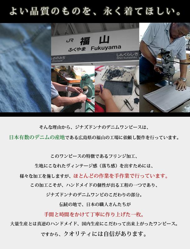 ジナズドンナのデニムワンピースは、日本有数のデニムの産地である広島県の福山の工場に依頼し製作を行っています。