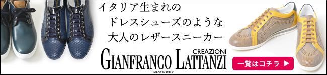 GIANFRANCO LATTANZI(ジャンフランコ ラッタンツィ)商品一覧