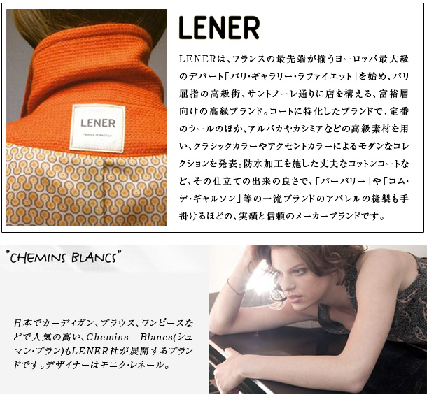 LENER(レネール/レネル/ルネ)ブランド説明