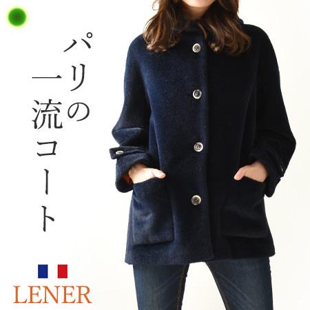 MAISON LENER メゾンレネール アルパカフード付きコート 軽くて暖かい高級コート