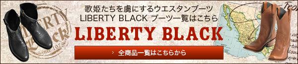 LIBERTY BLACK(リバティ ブラック)の一覧はコチラ
