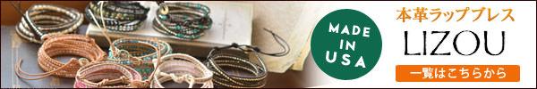 LIZOU5連ブレスレット全商品一覧はこちら