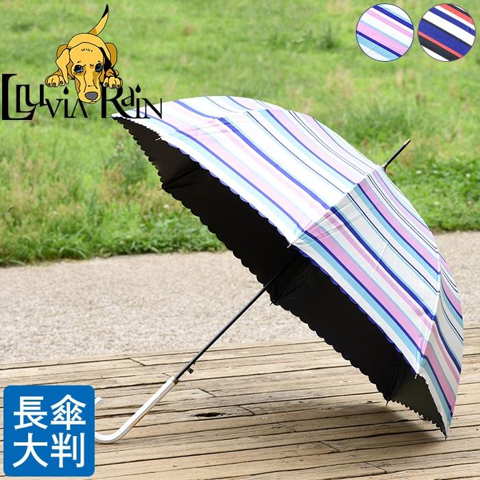 全天候対応 内側ブラックコーティングのジャンプ長傘