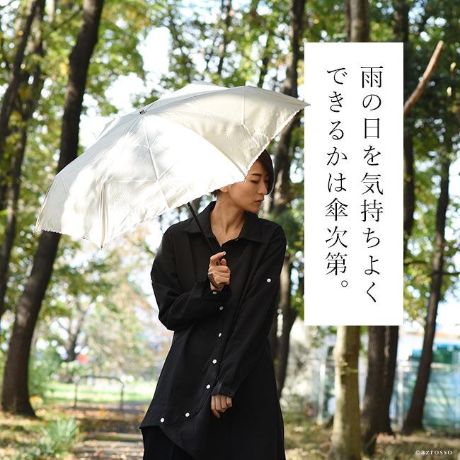 大人の女性の為のクールビューティな雨傘ブランド Lluvia rain(ルビアレイン)の光沢サテンとパイピングがお洒落な折りたたみ傘