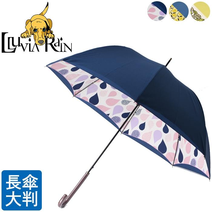 リバーシブル 雨傘 二重張り 長傘 晴雨兼用 傘 レディース