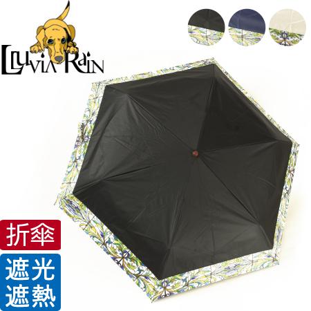 全天候対応 内側ブラックコーティングの晴雨兼用折りたたみ傘