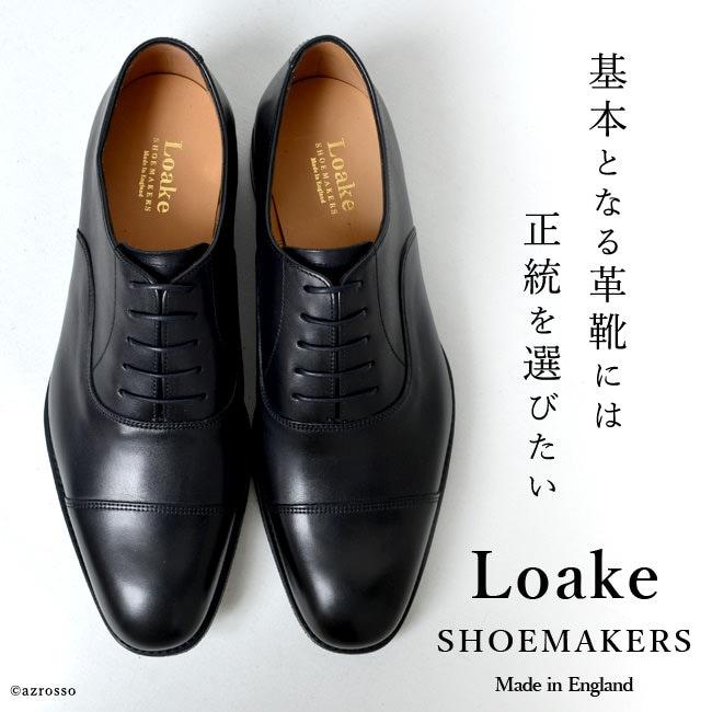 イギリス王室御用達ブランドLoakeの革靴 ストレートチップ Archway