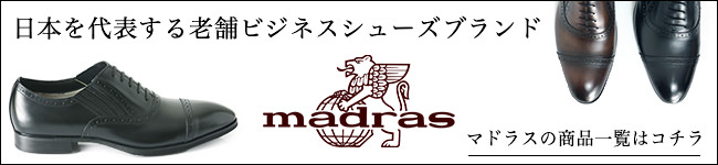 日本を代表する老舗ビジネスシューズブランド マドラスの商品一覧はコチラ