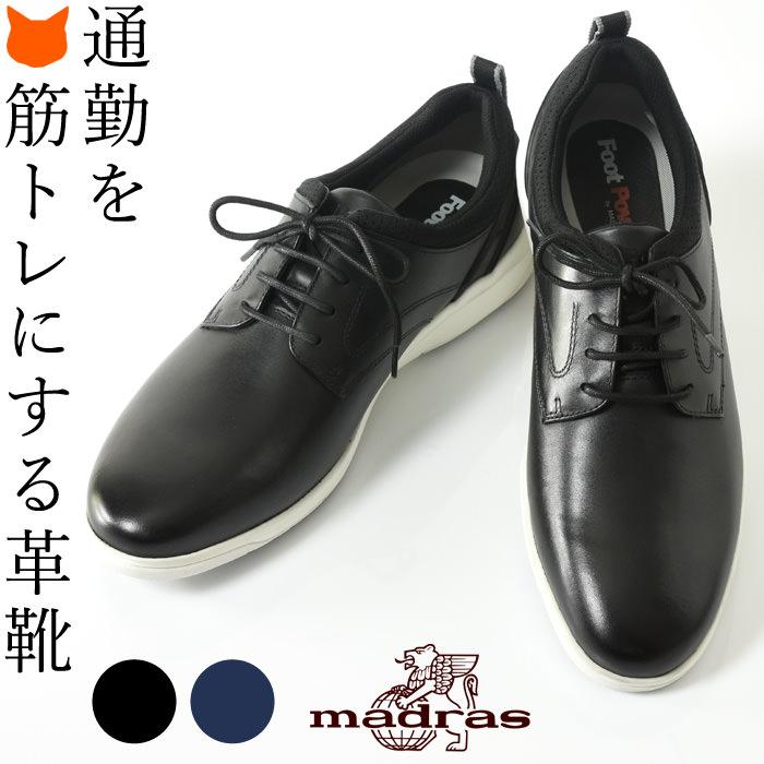 マドラス madras Foot Power フットパワー 本革