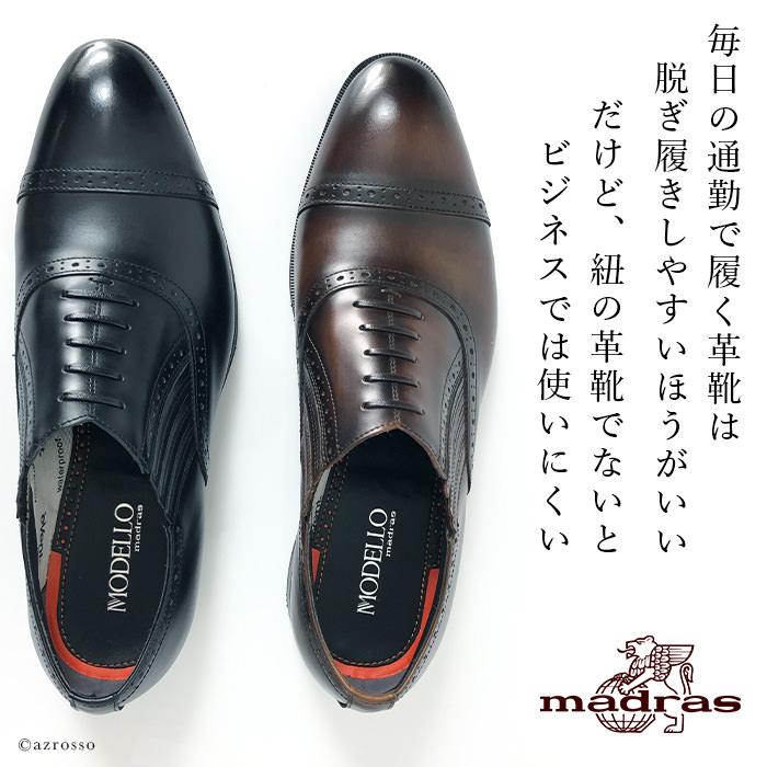 日本を代表する老舗ブランド madras(マドラス)の高級感漂うストレートチップビジネスシューズ