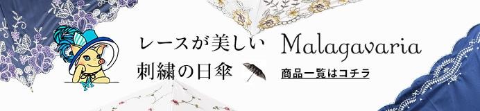 マラガバリア全商品一覧はこちら