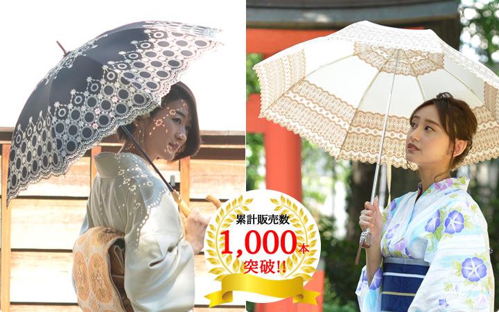 和装に似合う日傘ブランド、マラガバリア