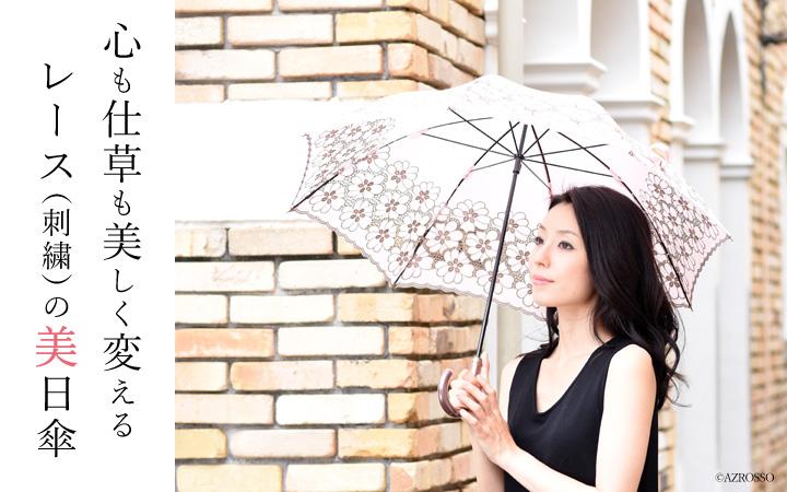 心も仕草も美しく変えるレースの日傘