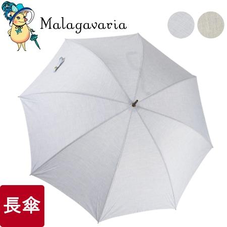 マラガバリア 先染めシンプル大判日傘