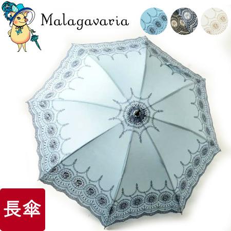 マラガバリア 刺繍レースが美しい布製日傘