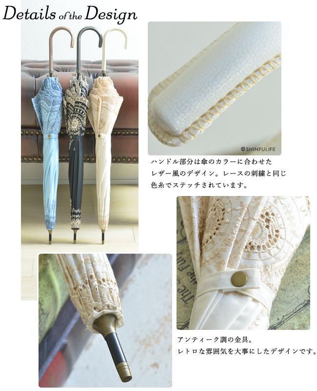 ハンドル部分は傘のカラーに合わせたレザー風のデザイン。レースの刺繍と同じ色糸でステッチされています。