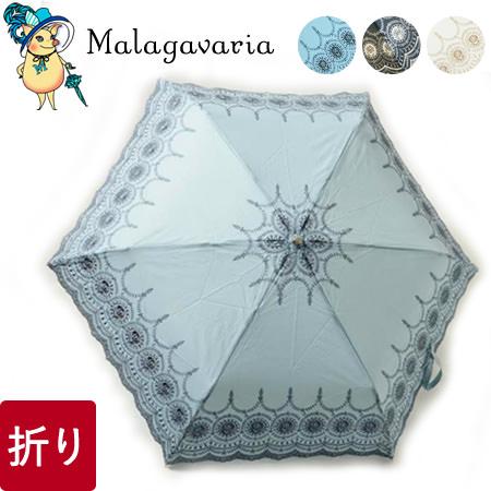 トータルファッションが楽しめる刺繍レースの折りたたみ日傘