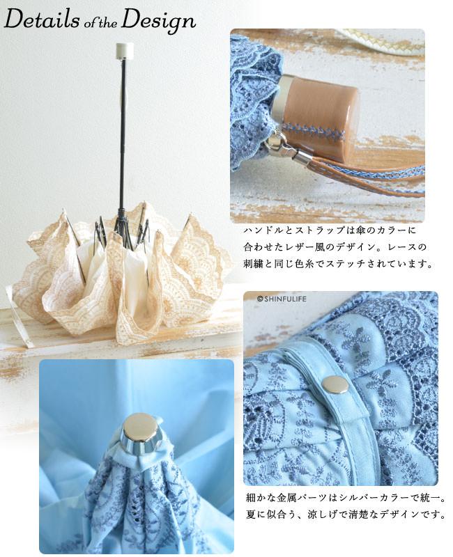 ハンドルとストラップは傘のカラーに合わせたレザー風のデザイン。レースの刺繍と同じ色糸でステッチされています。
