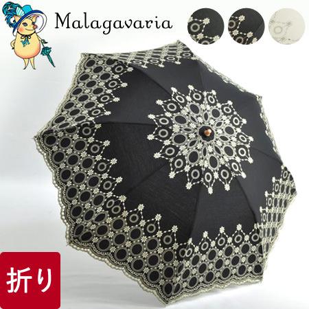 マラガバリア 刺繍レース木製ハンドルUVカット日傘