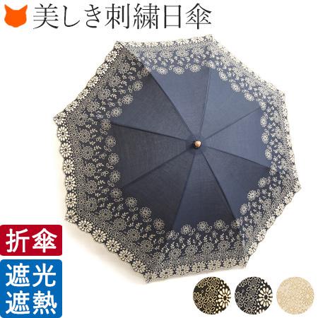 マラガバリア レース刺繍 折りたたみ 晴雨兼用日傘