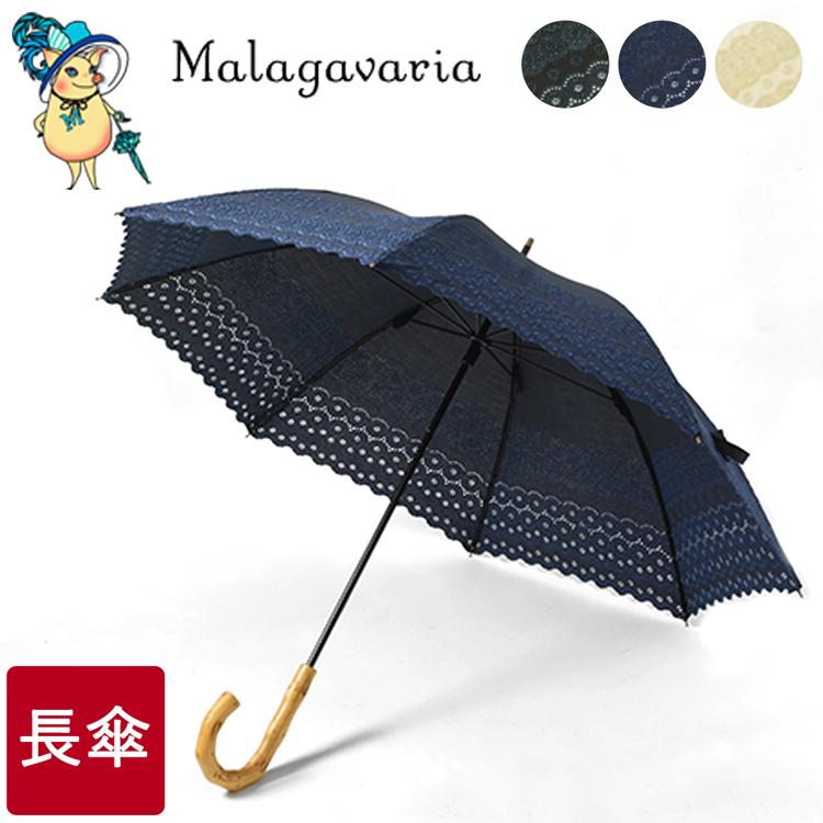マラガバリア エレガンスな刺繍の布製長傘
