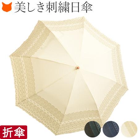 マラガバリア エレガンスな刺繍の布製折りたたみ長傘