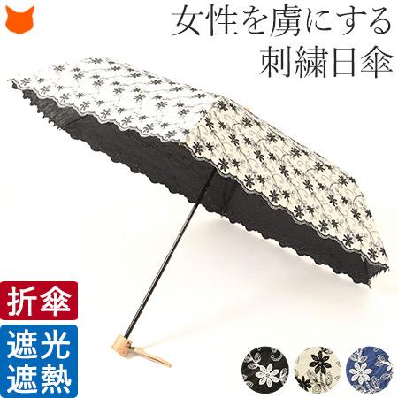 マラガバリア 総レース刺繍 晴雨兼用折りたたみ日傘