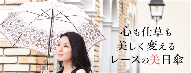 刺繍レースの日傘